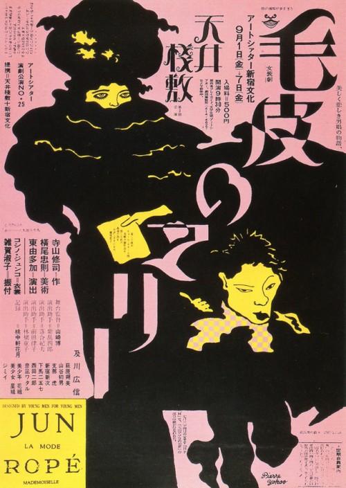 tadanari-yokoo-500x705
