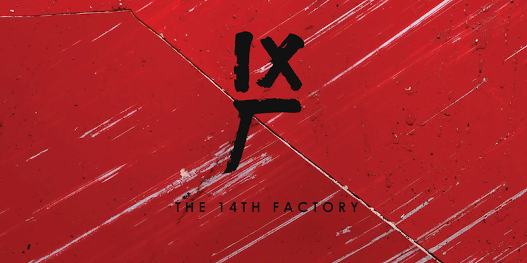 The 14th Factory: An Art Exhibition Transformed Into An Adventure